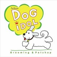 Dog Idol อาบน้ำตัดขน ลาดพร้าว52 | 089 678 7770