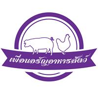 ร้านเพื่อนอรัญอาหารสัตว์ 096-240-9499