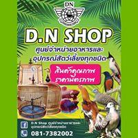 D.N Shop ศูนย์จำหน่ายอาหารและอุปกรณ์สัตว์เลี้ยงทุกชนิด | โทร 081 738 2002