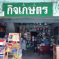 ร้านกิจเกษตร จำหน่ายอาหารสัตว์ สุโขทัย | 055 610 718