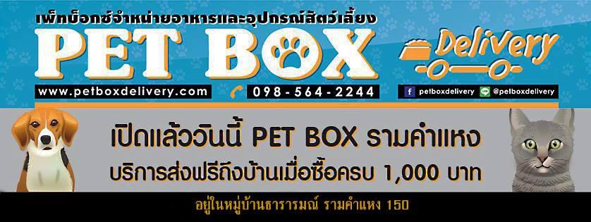 PET BOX Delivery จำหน่ายอาหารและอุปกรณ์สัตว์เลี้ยง บริการส่งฟรีถึงบ้าน