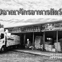 ร้านอาณาจักร อาหารสัตว์ S P M | 084-7685122
