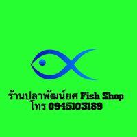 ร้านปลาพัฒน์ยศ/อาหารสัตว์เลี้ยง ณ หน้ามอ พะเยา | 0945103189