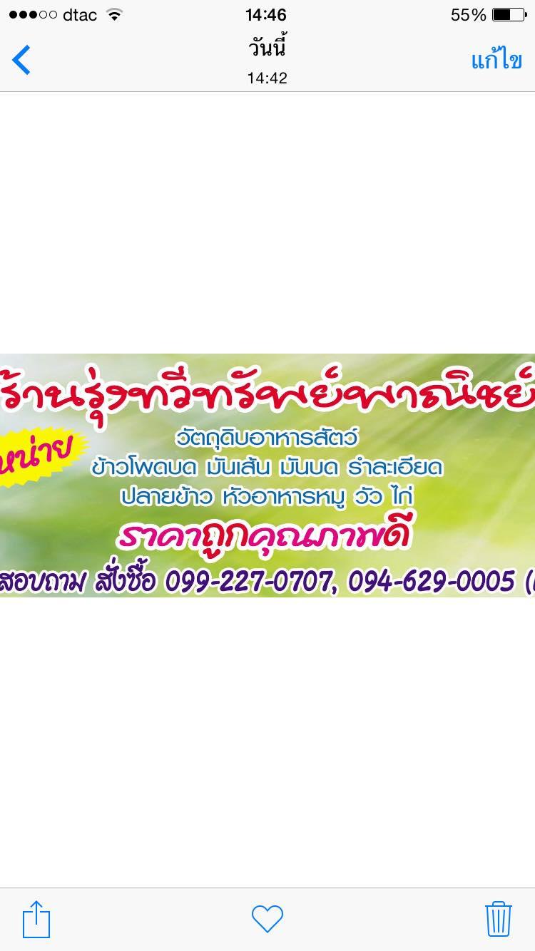 ขายวัตถุดิบอาหารสัตว์ราคาถูก รุ่งทวีทรัพย์พาณิชย์ | 099-227-0707