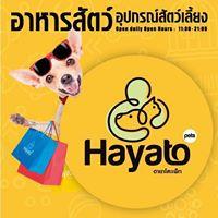 Hayato Pets รวมกลุ่ม..คนรักสัตว์เลี้ยง | โทร 084 699 5142