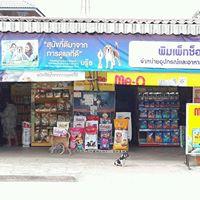 ร้านขายอาหารสัตว์เลี้ยง Pimpetshop โทร 0962370823