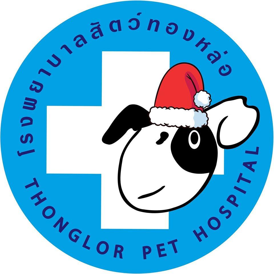 โรงพยาบาลสัตว์